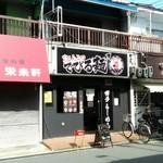 博多とんこつ でびる麺 - 外観