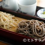 山せみ - 蕎麦の実を噛みしめる、粗挽きの『二色蕎麦』