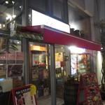 Bar&Cafe 炭火焼 ドン・ガバチョ - 2018年の外観(正面入口)