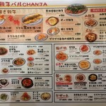 手包み餃子バル CHANJA - 菜単 料理
