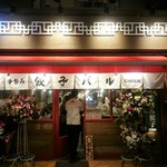 手包み餃子バル CHANJA - 店の外観