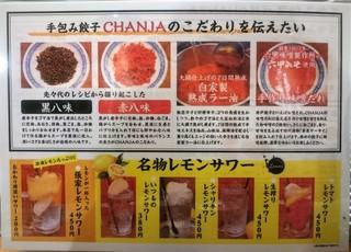 手包み餃子バル CHANJA - お店のこだわり