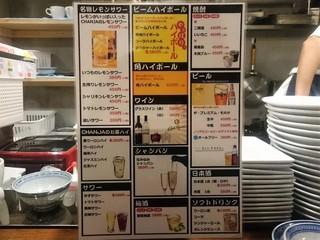 手包み餃子バル CHANJA - 菜単 ドリンク
