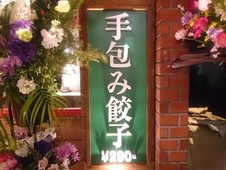 手包み餃子バル CHANJA - 手包み餃子 ¥280