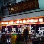 京屋本店 -