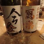 季節の旨いものと酒 さわ - 日本酒も吞みました