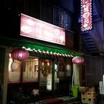 上海料理 随苑 - 靖国通りから少し入ったところ