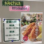 レストピアふじた - レストピアふじた (グリーンハウス)愛知県豊明市。食彩品館.jp撮影