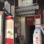 揚子江ラーメン - 店舗外観2018年3月