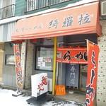 もち豚専門店 札幌らーめん 綺羅拉 -