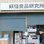 妖怪食品研究所 - お店
