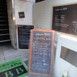 coffee&tea BBB - ビルの2Fにあります。