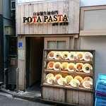 ポタ パスタ - 自家製生麺専門 POTA PASTA 渋谷道玄坂店 2階にある店舗の1階出入口