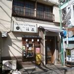 福家 - '18/03/03 店構え