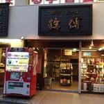 鈴傳 - 本体は大きな酒屋さん