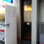 鈴傳 - この小さなドアから入ります