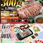 石焼ステーキ 贅  - 料理写真:春のおすすめ! 希少部位イチボが満足の300g。