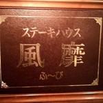 風靡 - お店の看板♪