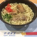 空港食堂 - ソーキそば650円