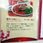 小楠国 - 蘭州牛肉麺セット