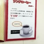 小楠国 - ランチコーヒー100円