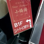 小楠国 - B1F