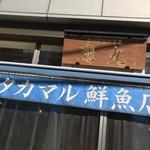81864988 - タカマル鮮魚店(新宿区西新宿)外観
