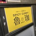 SPICY CURRY 魯珈 - SPICY CURRY 魯珈(ろか)(東京都新宿区百人町)外観