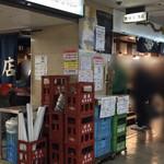 徳田酒店 - 店舗外観2018年3月