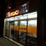 元祖ニュータンタンメン本舗 イソゲン -