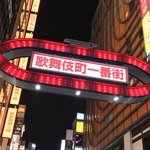 イタリアンリゾート個室 Ananas TOKYO - イタリアンリゾート個室 Ananas TOKYO(アナナス)(東京都新宿区歌舞伎町)歌舞伎町入口