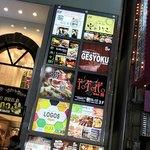 イタリアンリゾート個室 Ananas TOKYO - イタリアンリゾート個室 Ananas TOKYO(アナナス)(東京都新宿区歌舞伎町)外観