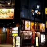 希望軒 - 新宿三丁目