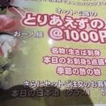 山本魚吉商店 -