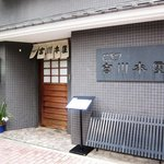 つきじ宮川本廛 - お店 入口