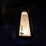 こま田 - 入り口の灯り