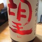 かわなみ鮨 - 望(ラベル表)