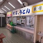 祇園 伊東駅店 -