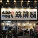 Chikuzenya -