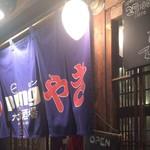 大衆酒場 PING - 外観