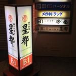 四川料理 星都 - ビル1階看板(四川料理 星都) 2018.3