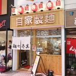 麺や壱真 - お店は木調な感じの外観です
