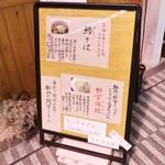 麺や壱真 - 店頭の案内書き