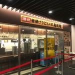 丸亀製麺 - お弁当コーナーはさりげない場所に
