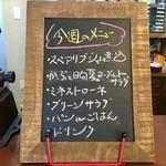 ジャム cafe 可鈴 - 2月22日(木)~27日(月)の週替わりランチ(1,050円)のメニュー