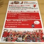 日本橋 鳥久 - 勝浦タンタンメンの説明