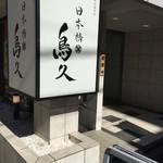 日本橋 鳥久 - 外観