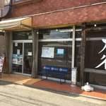 麺童虎徹 - 麺童虎徹@川崎〜中之原住宅前バス