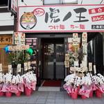 81897207 - 虎ノ王 上本町店の外観
