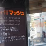 Grillマッシュ - 店外写真